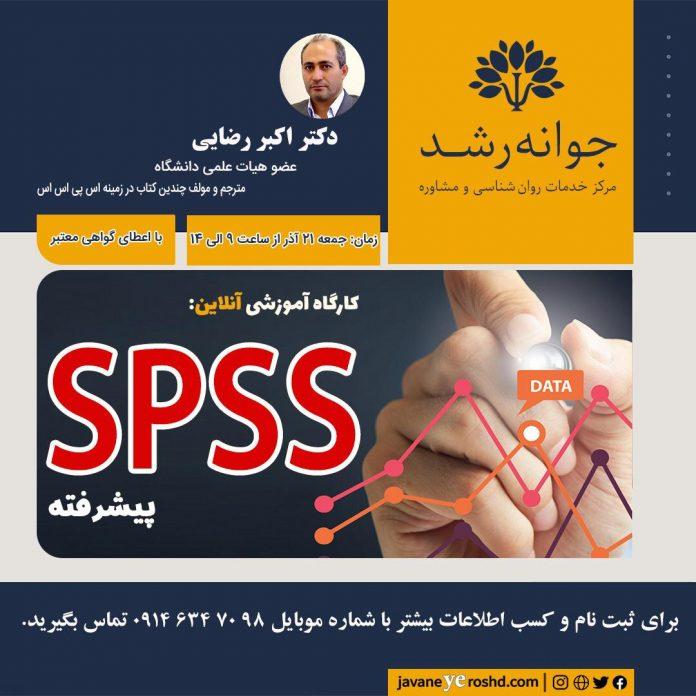 کارگاه اس پی اس اس پیشرفته- دکتر اکبر رضایی