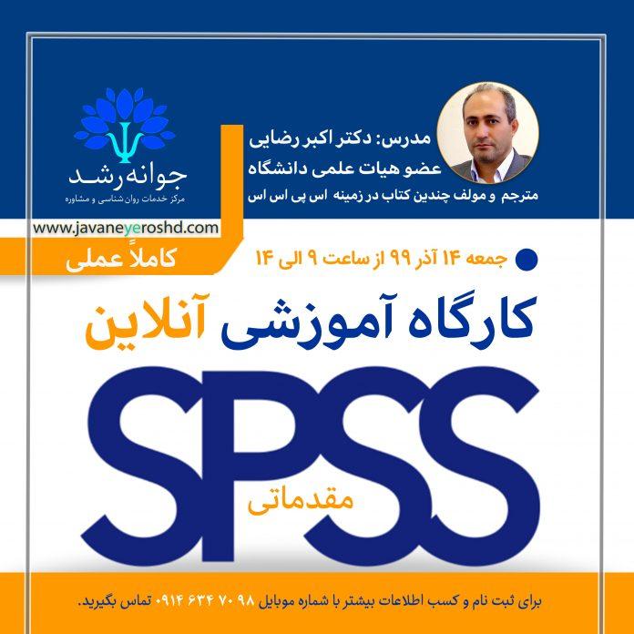 کارگاه آموزشی SPSS مقدماتی