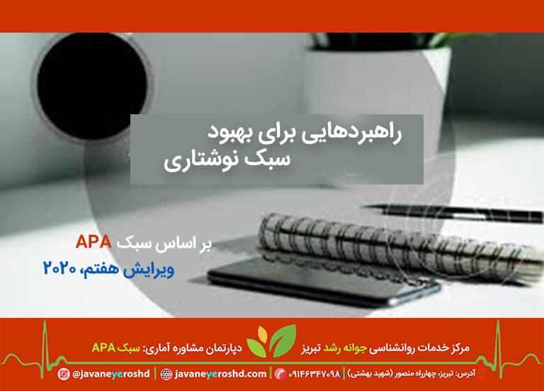 دپارتمان مشاوره آماری - مرکز مشاوره جوانه رشد تبریز