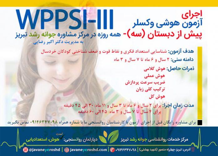 تست هوش کودکان و استعدادیابی در تبریز - مرکز مشاوره جوانه رشد تبریز
