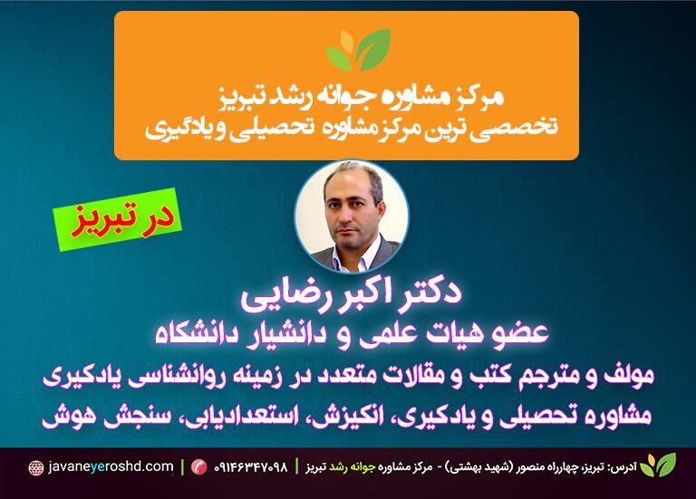 دکتر اکبر رضایی - متخصص سنجش هوش و استعداد یابی در تبریز - مرکز مشاوره جوانه رشد تبریز