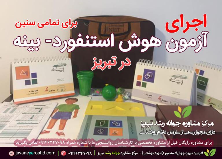 تست هوش استنفورد- بینه در تبریز - مرکز مشاوره جوانه رشد تبریز