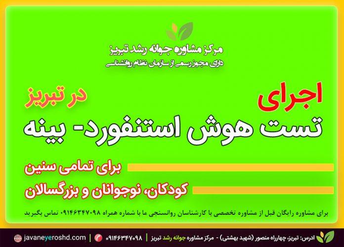مقیاس هوشی استنفورد- بینه - مرکز مشاوره تبریز: جوانه رشد - دکتر اکبر رضایی
