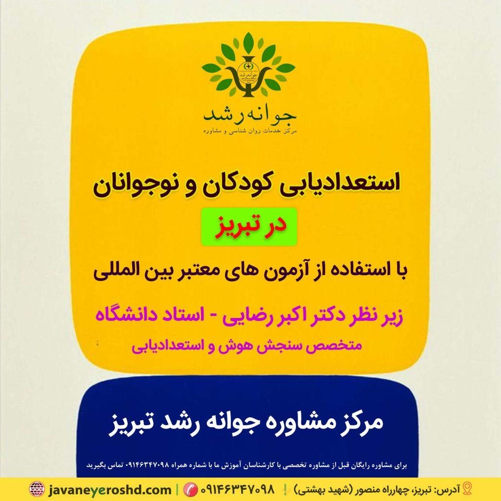 مرکز مشاوره تبریز - دکتر اکبر رضایی متخصص استعدادیابی در تبریز