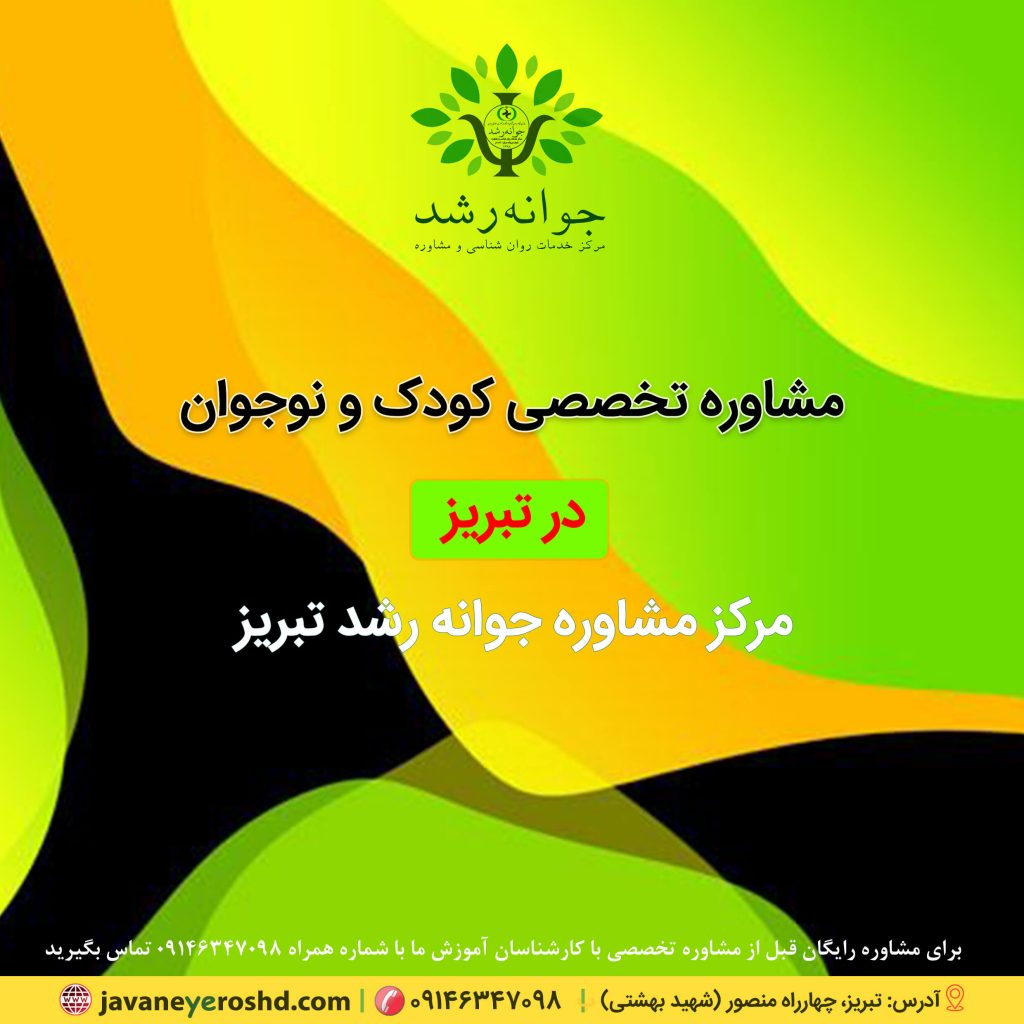 مرکز مشاوره تبریز - دکتر اکبر رضایی روانشناس کودک و نوجوان در تبریز