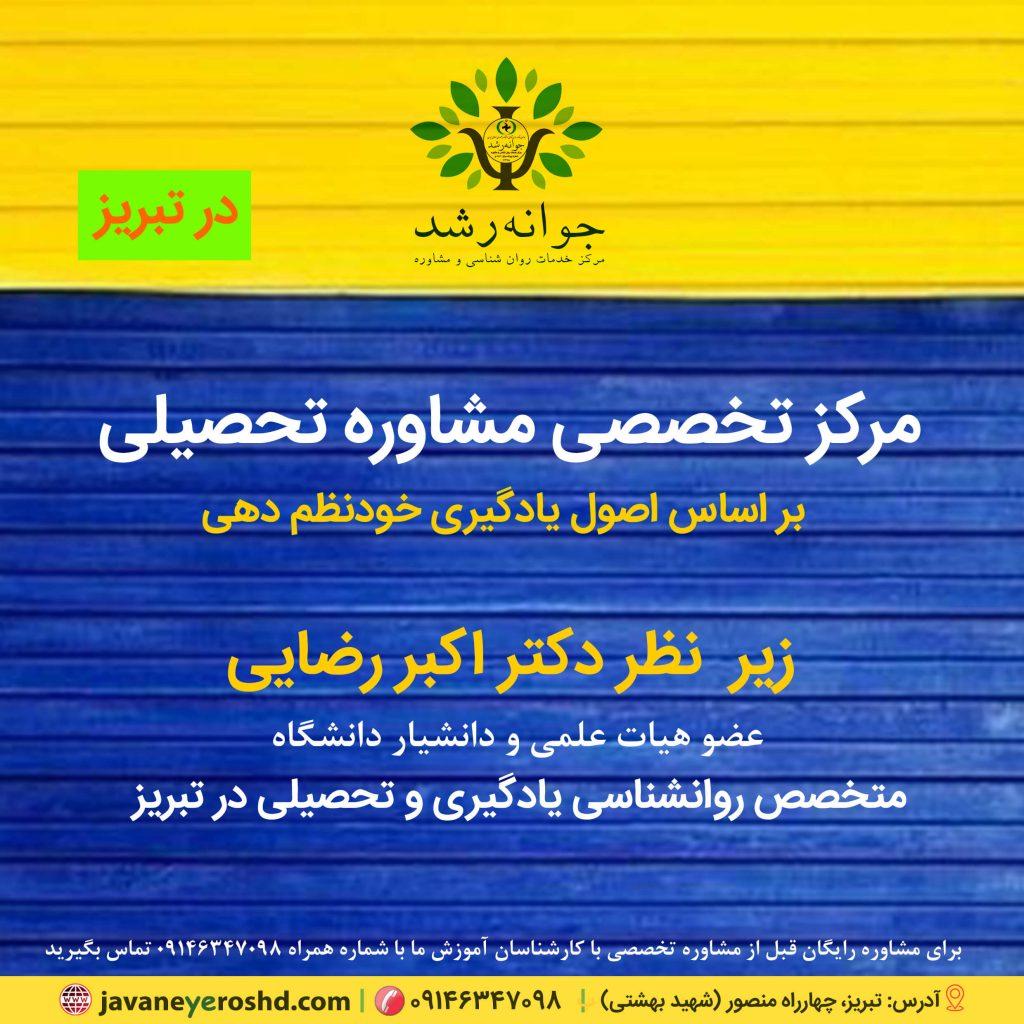 مرکز مشاوره تبریز - دکتر اکبر رضایی متخصص سنجش هوش و هدایت تحصیلی در تبریز