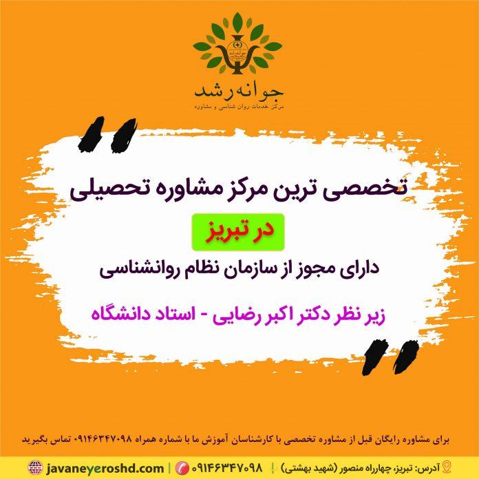 فراشناخت - مرکز مشاوره تبریز - دکتر اکبر رضایی روانشناس و مشاور تحصیلی تبریز